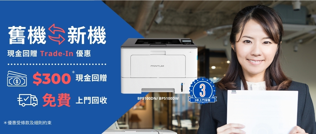 打印機 trade in
